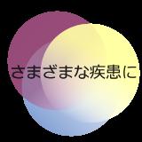 icon-3pr-disease