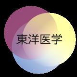 icon-3pr-touyouigaku